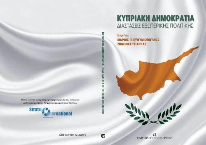 """Νίκος Μούδουρος, """"Διαστάσεις της τουρκικής πολιτικής στην Κύπρο. Η εξαγωγή του 'μοντέλου ΑΚΡ' στην Τουρκοκυπριακή κοινότητα"""", Μάριος Ευθυμιόπουλος, Ζήνωνας Τζιάρρας (επιμ.), Κυπριακή Δημοκρατία. Διαστάσεις Εξωτερικής Πολιτικής, University Studio Press, Θεσσαλονίκη 2013, σσ. 97-112."""