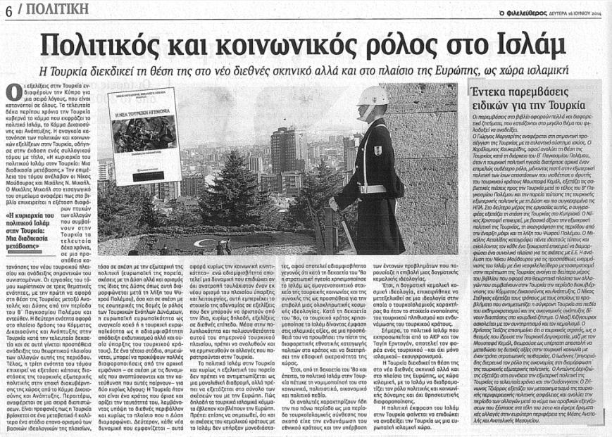 """Παρουσίαση του βιβλίου """"Η νέα τουρκική ηγεμονία. Διαστάσεις του πολιτικού Ισλάμ"""" από την εφημερίδα Ο Φιλελεύθερος, 16 Ιουνίου 2014"""