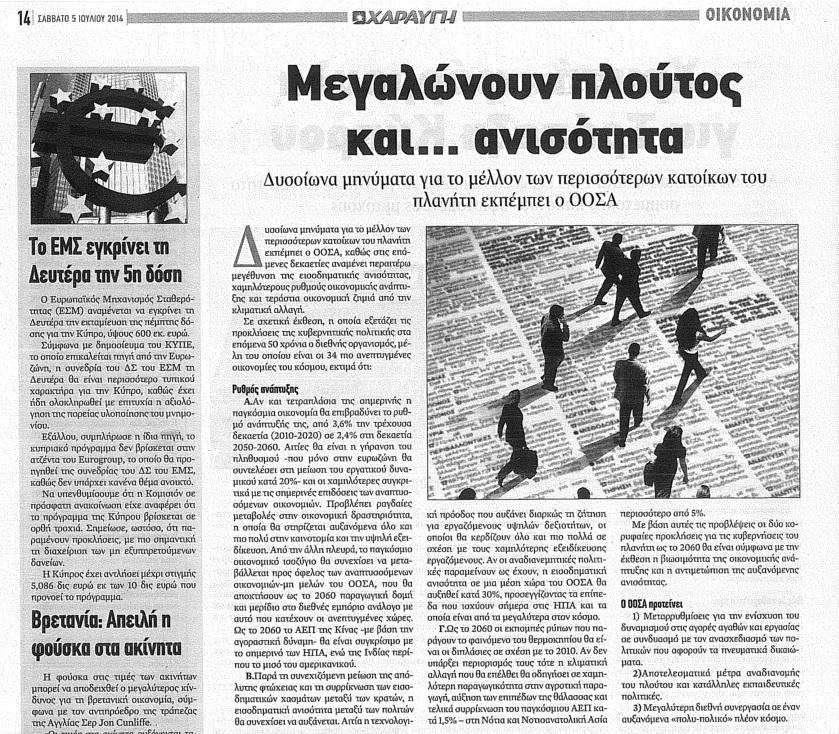 Εφημερίδα Χαραυγή, 5 Ιουλίου 2014