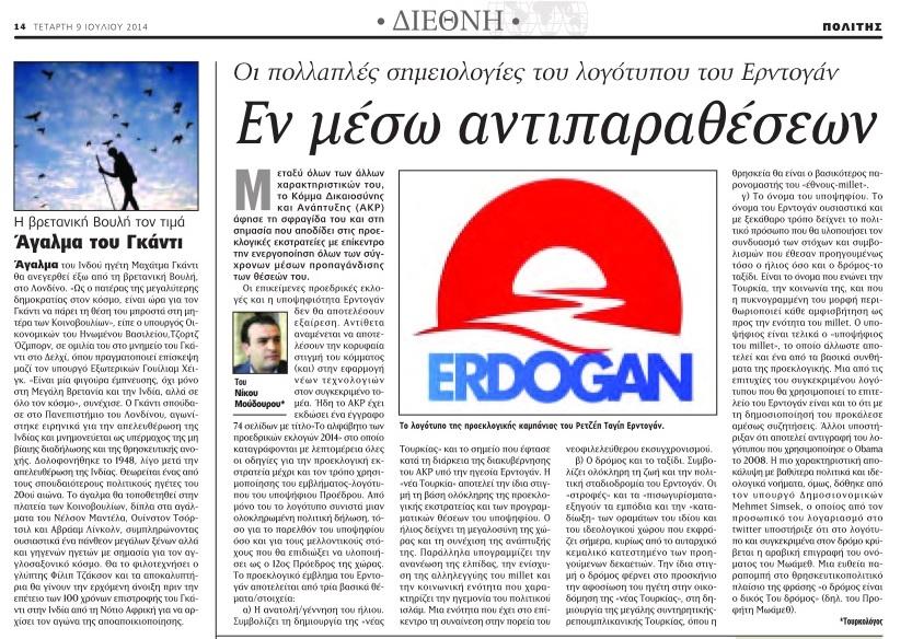 Εφημερίδα Πολίτης, 9 Ιουλίου 2014, σελ. 14