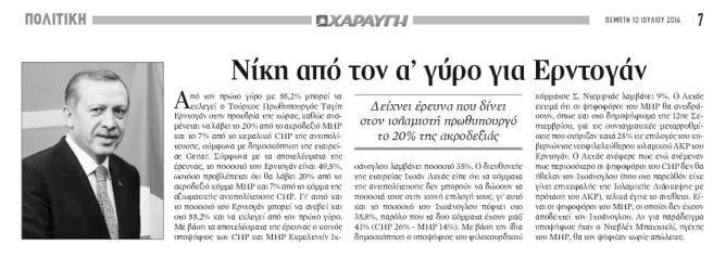 Εφημερίδα Χαραυγή, 10 Ιουλίου 2014, σελ. 7