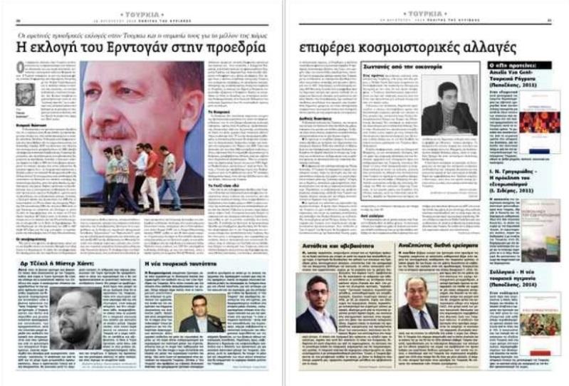 Απόσπασμα από την εφημερίδα Πολίτης στις 10 Αυγούστου 2014