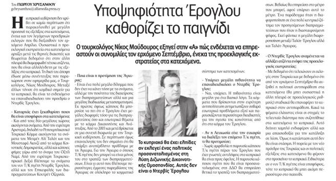 """Εφημερίδα """"Αλήθεια"""", Δευτέρα 11 Αυγούστου 2014, σελ. 3"""